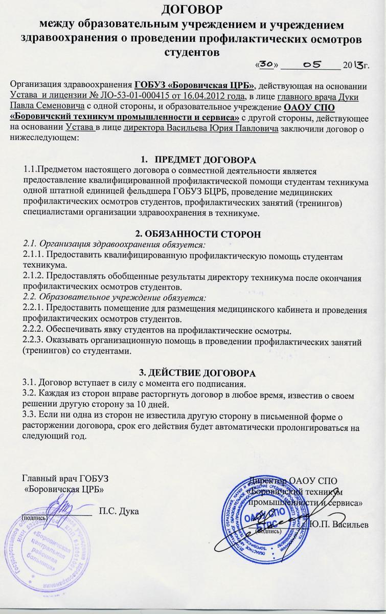 Главное управление юстиции Гомельского областного